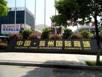 中州国际商城 一楼沿街门面连在一起2间 报价36万 看中可谈