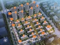 翡翠庄园,城东目前最高端的楼盘,本小区唯一一套在售