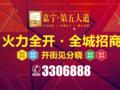 嘉宇第五大道商业广场效果图