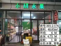 出售中州国际花园50平米65万商铺