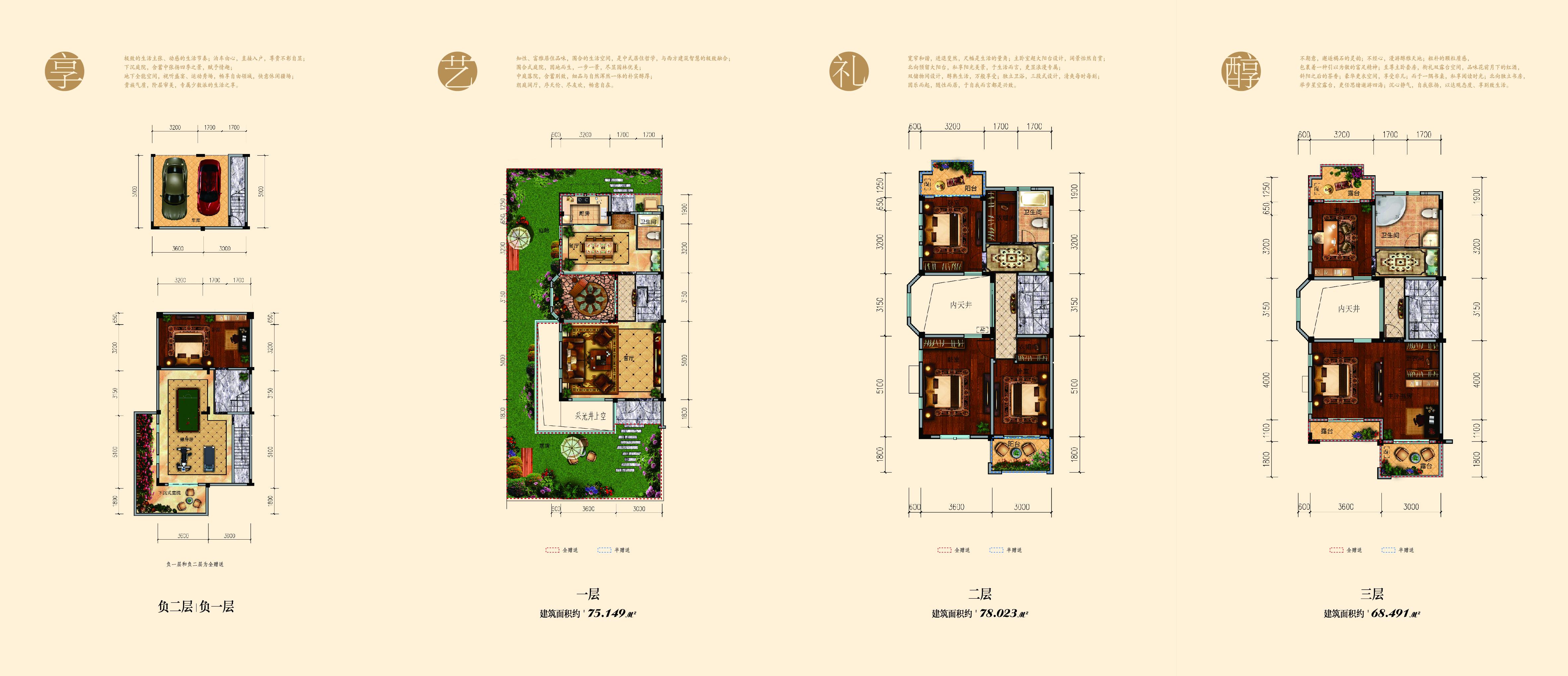 别墅六室三厅三卫