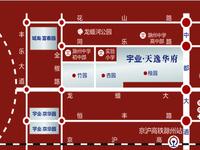 惊爆惊爆!少有商铺天逸华府桂园 双学区 黄金楼层 交通方便 城南核心地区