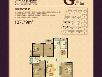 四室两厅一厨两卫
