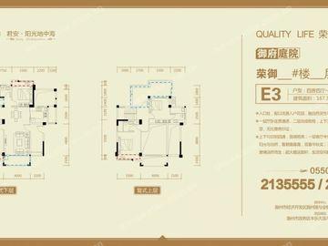 E3-四房两厅一厨两卫一阳台+入户花园