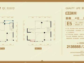 E5-五房四厅一厨两卫一阳台+入户花园