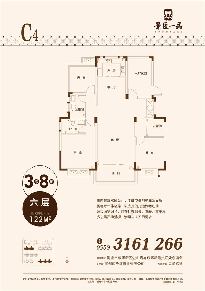 3栋8栋C4-122m²