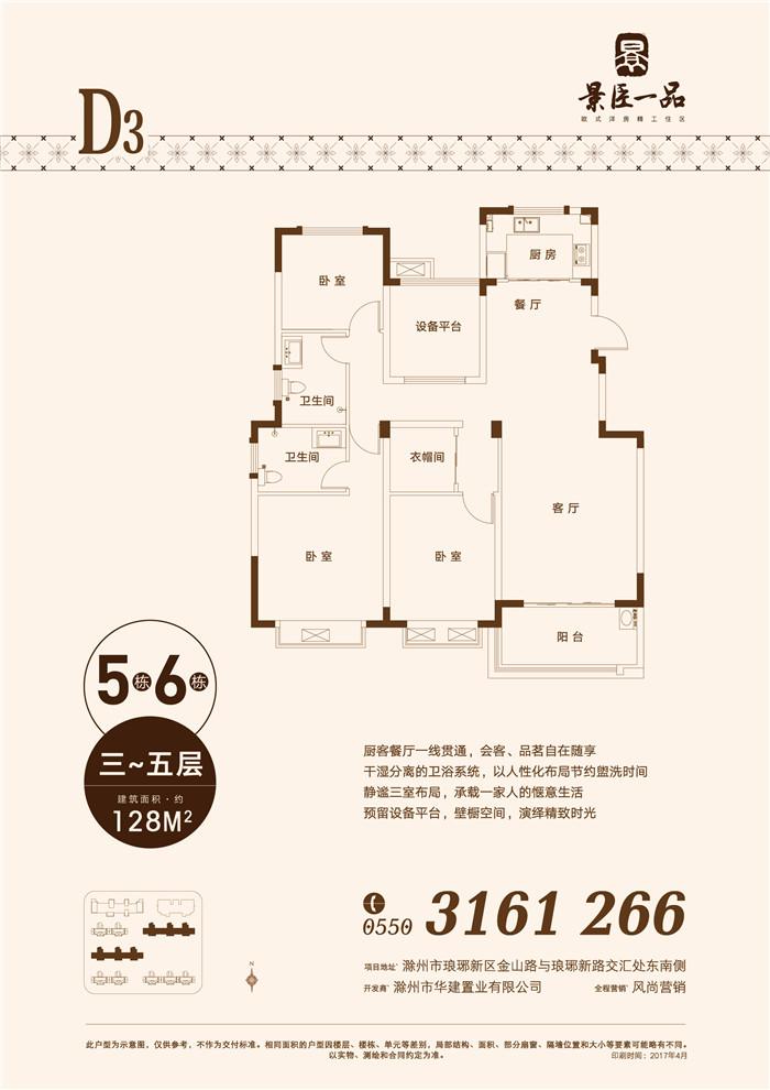 5栋6栋D3-128m²