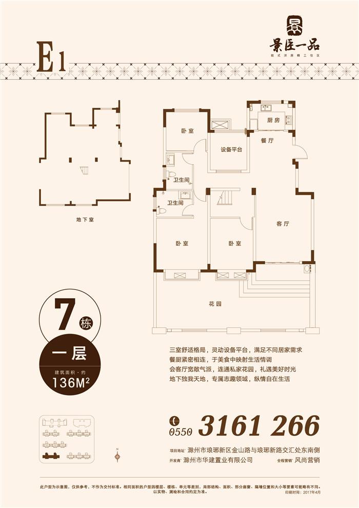 7栋E1-136m²