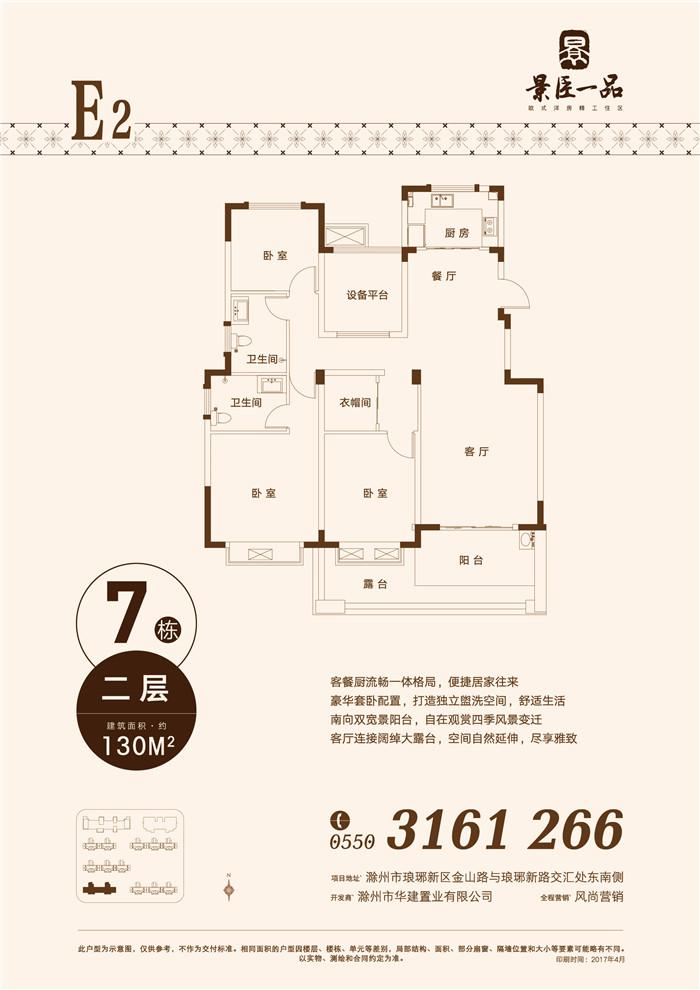 7栋E2-130m²