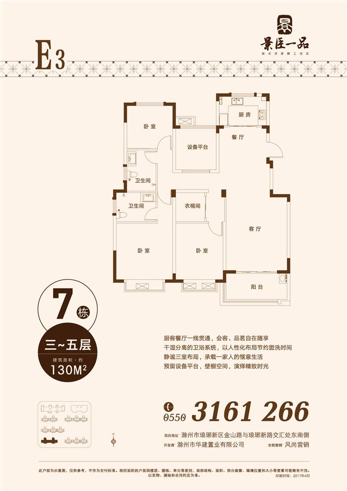 7栋E3-130m²