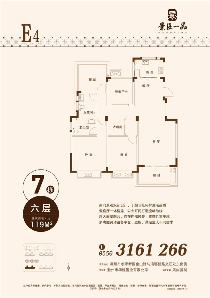 7栋E4-119m²
