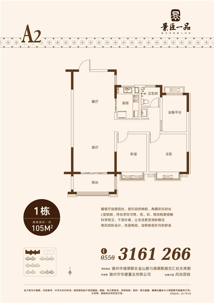 1栋A2-105m²