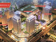 国金·滁州世界贸易广场