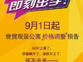 国金·滁州世界贸易广场活动图