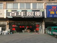 裕熙苑沿街商铺 210平方