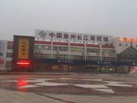 长江商贸城旺铺对外出售,A区-2栋,门朝南,滁全主干道,黄金旺铺