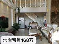 水岸帝景顶楼复式 产证188实际220平 两个露台 东边户