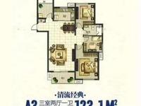 出售清流水韵3室2厅1卫123.28平米84万住宅