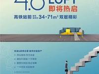 荣盛前面 联想科技园公寓 商业好 离高铁站50米34-71平,4米8挑高