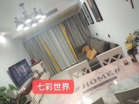紫龙府旁 急卖 七彩世界精装三房,户型方正,南北通透 带中央空调