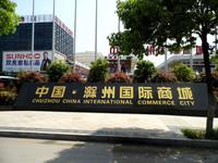 滁东。国际商城商铺出售