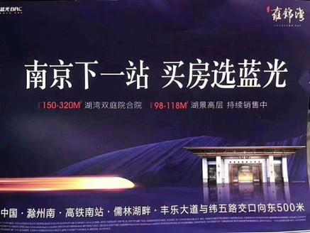 出售滁州高铁站旁蓝光雍锦湾3室2厅2卫121平米60万住宅