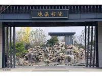 琅琊新区 金鹏林溪书院 精装洋房 一楼带60-70平院子 首付两成
