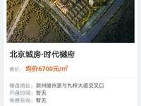 出售北京城房 时代樾府3室1厅1卫6700平米60万住宅