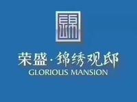出售荣盛锦绣观邸3室2厅1卫95平米71万住宅