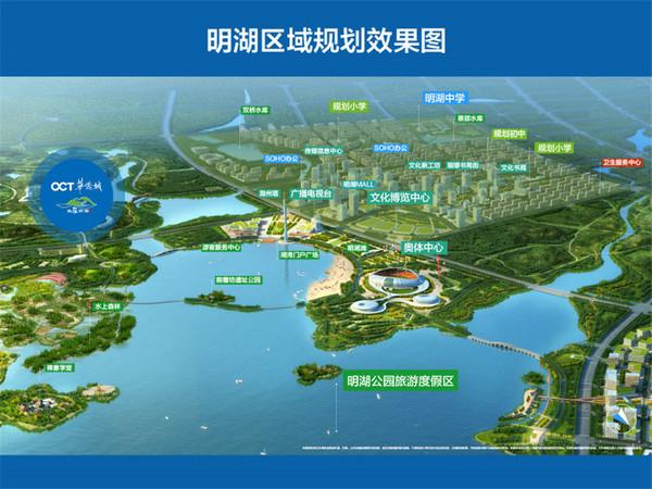 华侨城 欢乐明光 滁州明湖 新一中旁 最新特价房 随时看房 全面线上了解
