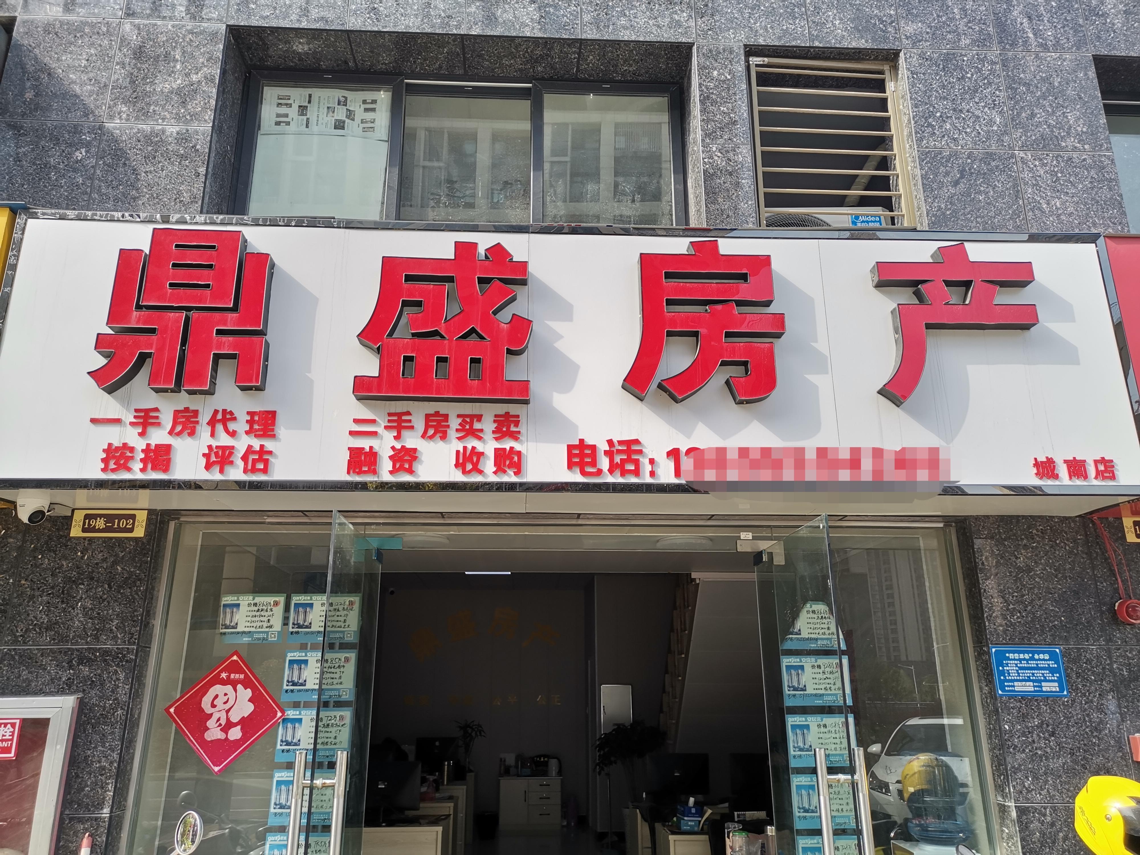 鼎盛房产城南店