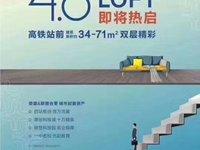 出售荣盛锦绣观邸总价25万,挑高4.8米公寓,高铁轻轨站旁,