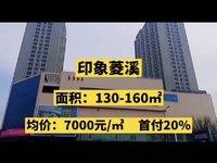 出售印象菱溪国际广场4室2厅2卫144.82平米83万住宅