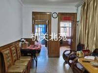 出售机关北苑小区3室1厅1卫90平米48.8万住宅