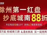 特价星荟城公寓 史无前例 超底价8.8折