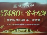 丈母娘喜欢的房子,恒大悦府,精装修婚房,3室2厅106平,内部员工优惠价73万