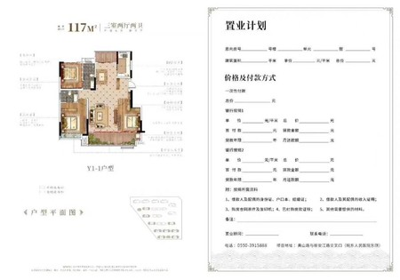 皖东医院旁 和顺 国樾府3室2厅1卫97平米70万住宅