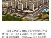 万桥新苑 大明湖对面 好楼层 业主急售 81.8万