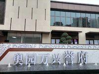 出售奥园万兴誉府 不收中介费,89平米68万代理滁州各大楼盘