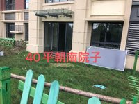 朋友的房子!出售北京城房国誉锦城洋房3室114平,赠送大花园前庭后院约60平!