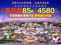 出售宁滁恒大养生谷3室2厅1卫109平米55万住宅