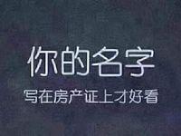 出售北京城房 时代庄园3室2厅2卫116平米91万住宅