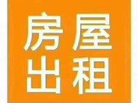 租城北鸿坤理想城109平3室简单装厨房卫生间可以用1000元/月另有多套毛坯出租