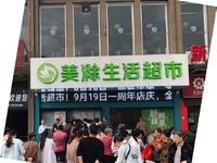 凤凰湖畔东门经营中超市转让 230平米 盈利中