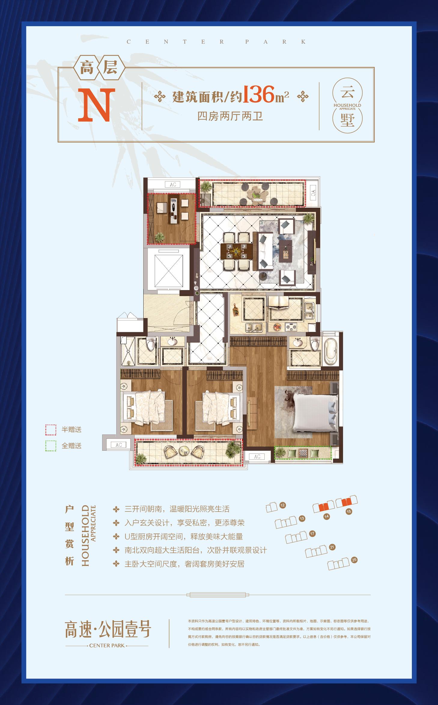 四四室两厅两卫