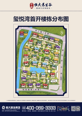 南京后花园 恒大养生谷 投资住家好选择 配套全 100平 边户45.8万