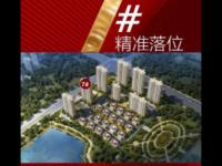 罗马世纪城 聆湖苑 高铁最近的楼盘 18分钟到达南京