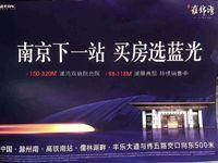 滁州高铁站创维产业园旁蓝光雍锦湾高性价比