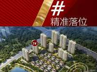 同是城南 立省30万 临湖美宅 首付10万 小三房 买房送车位 c