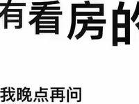 出售 鸿坤理想城3室2厅2卫110平米81.8万住宅
